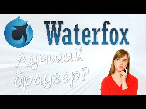 Waterfox X32/64 Bit Rus + Portable скачать на русском официальная версия