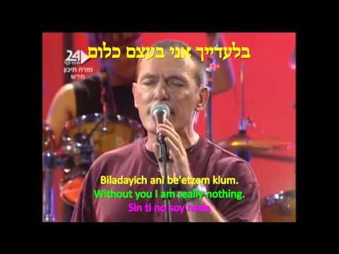LECHOL ECHAD YESH Shlomi Shabbat And Lior Narkis
