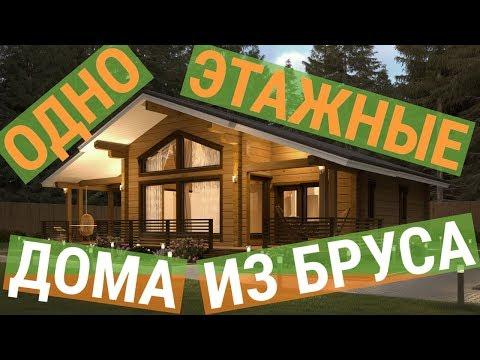 Проекты одноэтажных домов из бруса - как и когда их выбирают