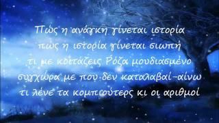 Roza - Karaoke (lyrics on screen)