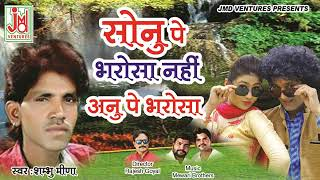 Rajasthani Dj Song 2017 ! सोनू पे भरोसा नहीं अन्नू पे भरोसा ! New Dj Remix Marwari Geet