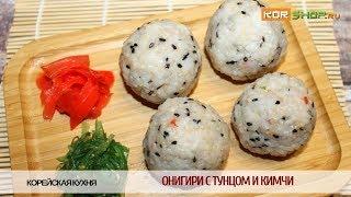 Корейская кухня: Рисовые шарики с начинкой из кимчи и тунца