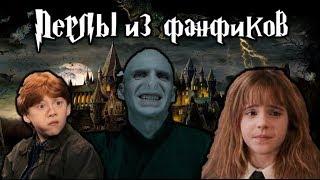 Перлы из фанфиков о Гарри Поттере. Часть 2