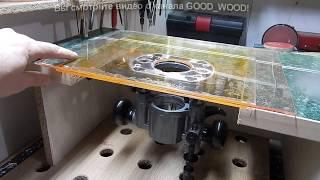 Интересный самодельный фрезерный стол для кромочного фрезера. 1я часть.