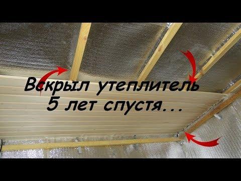Утепление потолка в бане. Потолок в бане.Пароизоляция! Изготовление!