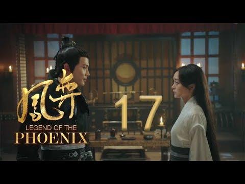 凤弈 17 | Legend Of The Phoenix 17(何泓姗、徐正溪、曹曦文等主演)