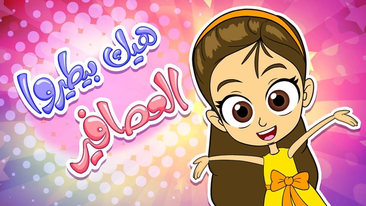 أغنية هيك بطيروا العصافير زينة عواد قناة كراميش الفضائية Karameesh Tv Youtube
