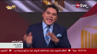 الطريق إلى الاتحادية-معتز عبد الفتاح لرجال الجيش: أنتم تستحقوا الحياة وتواجهوا من لا يستحقوا الحياة