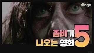 좀비가 나오는 영화 5