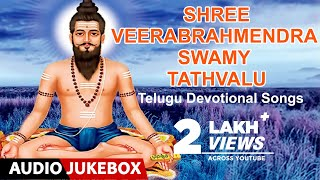 Telugu Devotional Songs Shree Veerabrahmendra Swamy Tathvalu