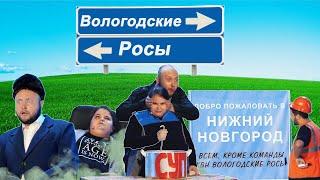 КВН Вологодские Росы 2020 Премьер лига ВСЕ ИГРЫ СЕЗОНА