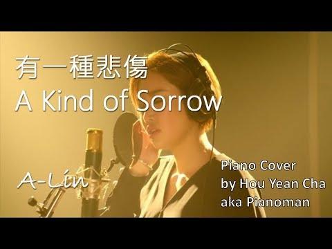 A-Lin《有一種悲傷 A Kind of Sorrow》|More Than Blue Theme Song Piano Cover - Hou Yean Cha