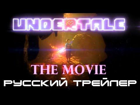 UNDERTALE: The Movie (2017) - Русский Трейлер