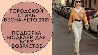 ГОРОДСКОЙ СТИЛЬ ВЕСНА ЛЕТО 2021 ПОДБОРКА МОДЕЛЕЙ ДЛЯ ВСЕХ ВОЗРАСТОВ мода2021 модавесналето street
