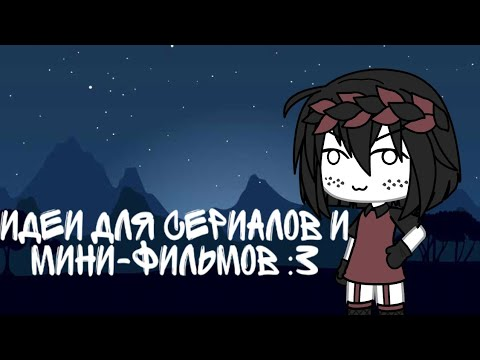 →идеи для сериалов и мини-фильмов←   [Gacha life - Русский]