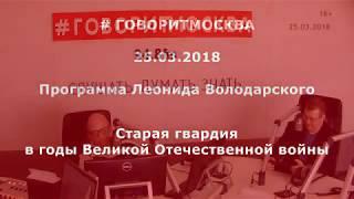 Старая гвардия в Великой Отечественной войне. Алексей Исаев. 25.03.2018