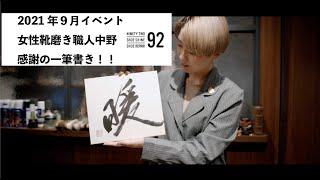 92蔦屋家電 中野9月イベント PV