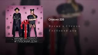 Время и Стекло - «Опасно 220» (Глубокий дом)