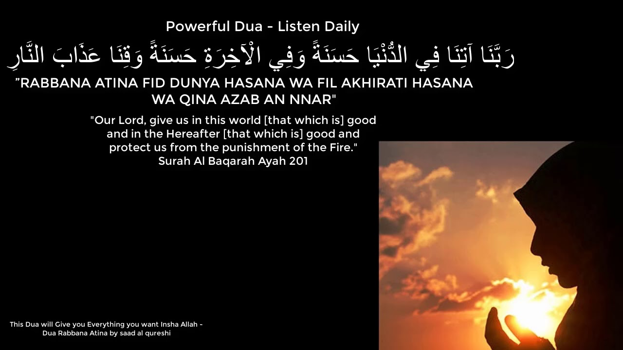 Powerful Dua Dua Rabbana Atina