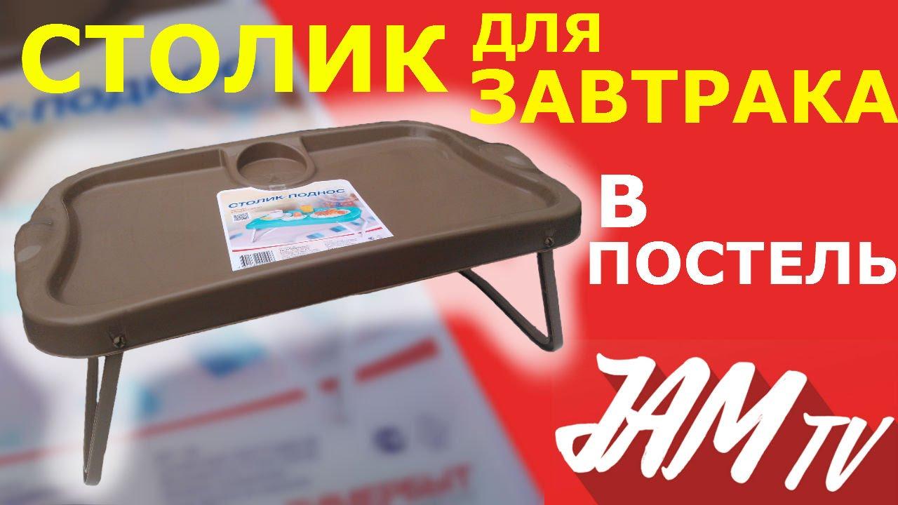 Умный Столик Leomax.ru. Универсальный столик подставка для .