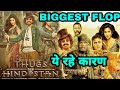 """5 Reasons Why """"Thugs Of Hindostan"""" Is The Biggest Flop Of 2018, Aamir Khan, Amitabh Bachchan"""
