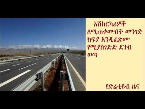 DireTube News - Ethiopia formulated New law to force drivers pay fees for using roads