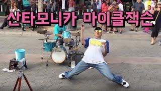 산타모니카 버스킹 Dancing at Santa Monica  빌리진 드럼라이브에 맞춰 신나는 스트릿댄스