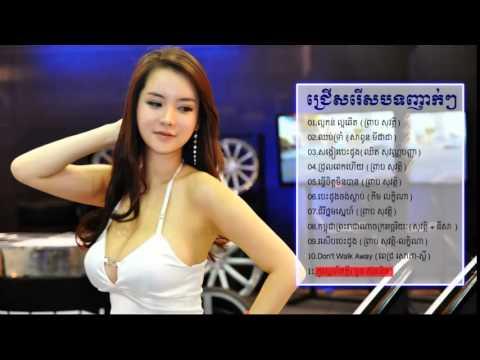 Khmer song remix   Preap sovath   Pich sophea   sovanna panhha   YouTube