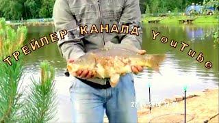YouTube удочка ловля рыбы рыбалка смотреть новое видео ютуб видео fishing донка карась карп лещ лов