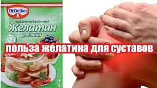 Как принимать желатин? польза желатина для организма человека и как принимать?