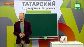 Татарский с Дмитрием Петровым. Урок 19 | ТНВ