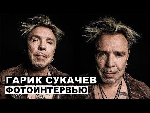 Гарик Сукачев | Фотоинтервью