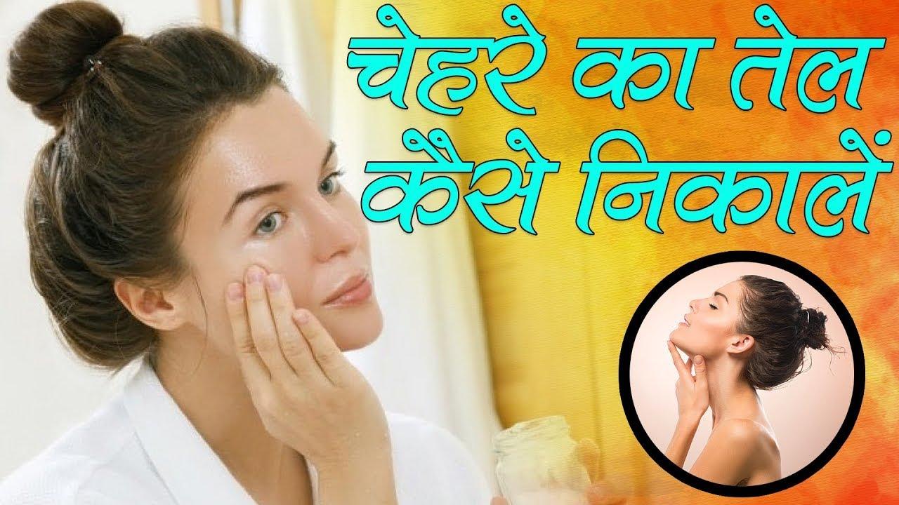 How to Remove Facial Oil चेहरे का तेल कैसे निकालें   Pregnancy Gyan