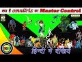 What is Ben Omnitrix Master Control ? | Why Master Control Add into Omnitrix ? Full Detail in Hindi