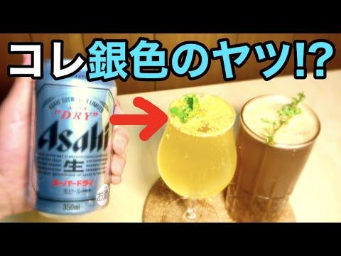 【衝撃】缶ビール(銀色のヤツ)を使ったカクテルが美味すぎてビビった件。ビールカクテル2種類紹介。