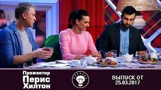 Прожекторперисхилтон - Выпуск от25.03.2017