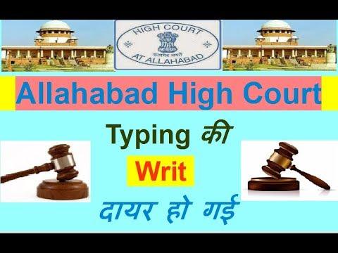 Allahabad High Court Typing की Writ दायर हो गई
