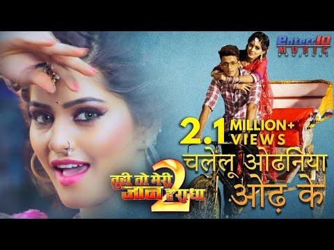 Chalelu Odhaniya Odh Ke - चलेलु ओढ़निया ओढ़ के | Bhojpuri Full Song | Rishabh Kashyap Golu & Mahi Khan