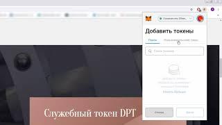 Как добавить токены DPT в кошелек Metamask