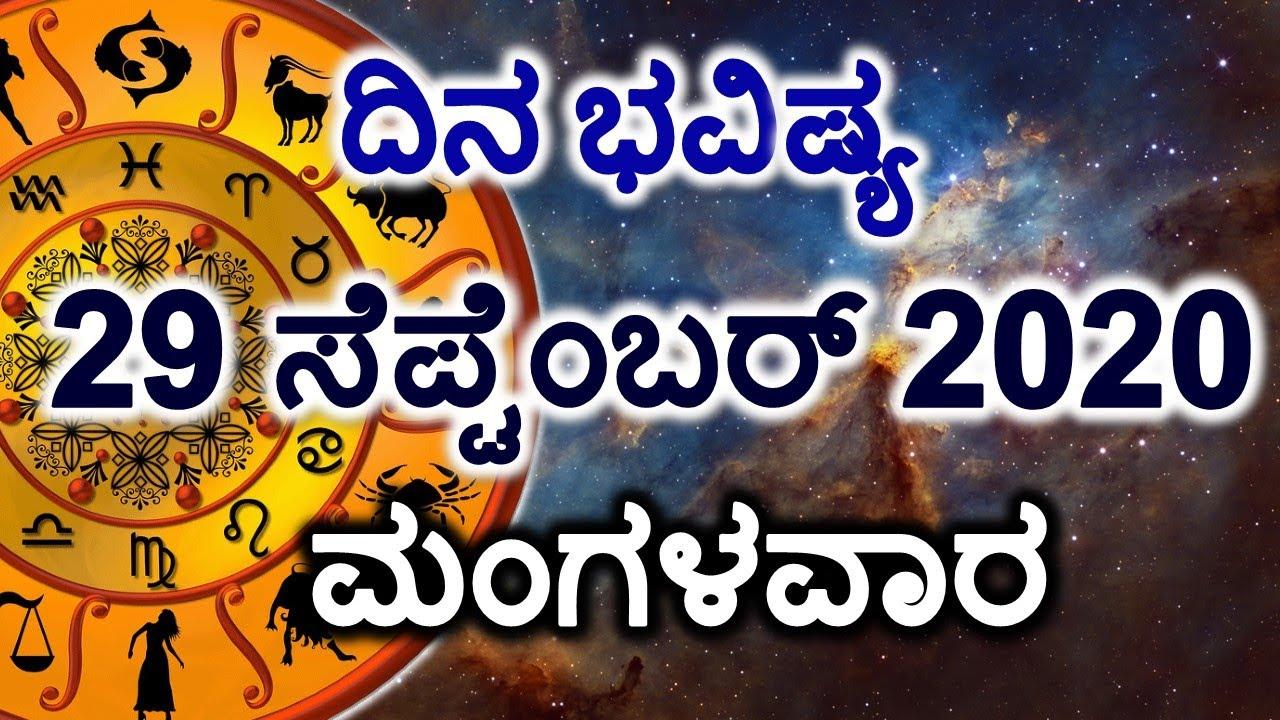 Dina Bhavishya | 29 September 2020 | Daily Horoscope | Rashi Bhavishya | Today Astrology in Kannada