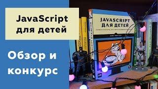 #02 НИК МОРГАН | JavaScript для детей | ОБЗОР И РОЗЫГРЫШ КНИГИ
