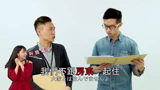 【HiTutor オンライン外国語】中国語でお部屋探しー仲介編