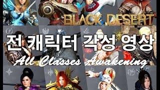 Black Desert I 검은사막 ㅣ 전 캐릭터 각성 영상 All Classes Awakening (KR)