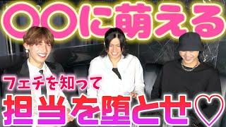 【ホストの性癖】歌舞伎町ホストは、〇〇フェチが多い説!〇〇を磨いてホストを墜とせ!