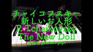 チャイコフスキー:新しいお人形 P. Tchaikovsky: The New Doll.