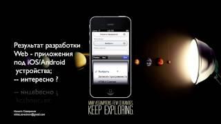 [Анонс] Разработка WEB HTML5 приложений для iOS/Android(, 2012-12-24T16:40:12.000Z)