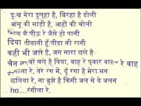 Reangeela Re tere Rang Mein  - Clean Karaoke with Lyrics