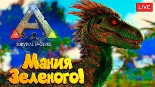 🦎 ARK: Survival Evolved - # 14.59 Мания Зелёного! Ищем Дино с необычным окрасом!
