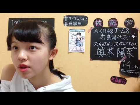 奥本 陽菜(AKB48 チーム8) 2018年06月22日18時02分 SHOWROOM配信