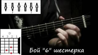 Звенит январская вьюга разбор на гитаре (АККОРДЫ, БОЙ)